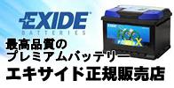 最高品質のプレミアムバッテリー EXIDE正規販売店